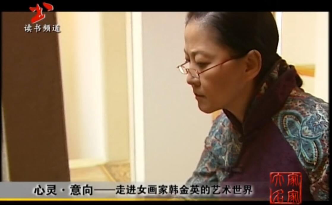 央视读书频道采访画家韩金英
